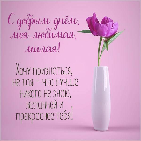 Картинка с добрым днем любимой женщине - скачать бесплатно на otkrytkivsem.ru