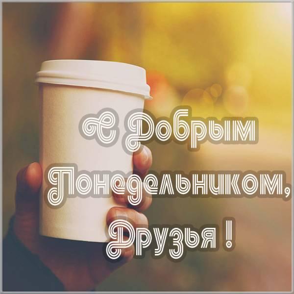 Картинка с добрым понедельником друзья - скачать бесплатно на otkrytkivsem.ru