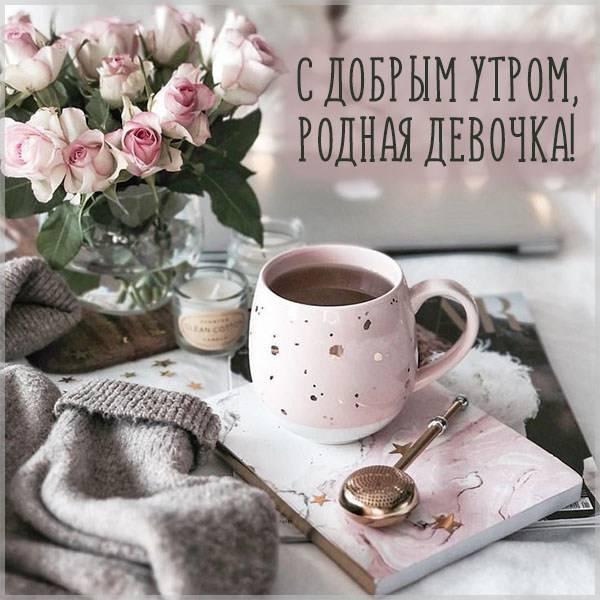 Картинка с добрым утро родной девочке - скачать бесплатно на otkrytkivsem.ru