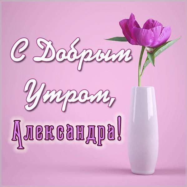 Картинка с добрым утром Александра - скачать бесплатно на otkrytkivsem.ru