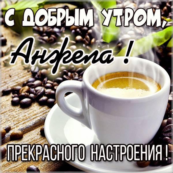 Картинка с добрым утром Анжела - скачать бесплатно на otkrytkivsem.ru