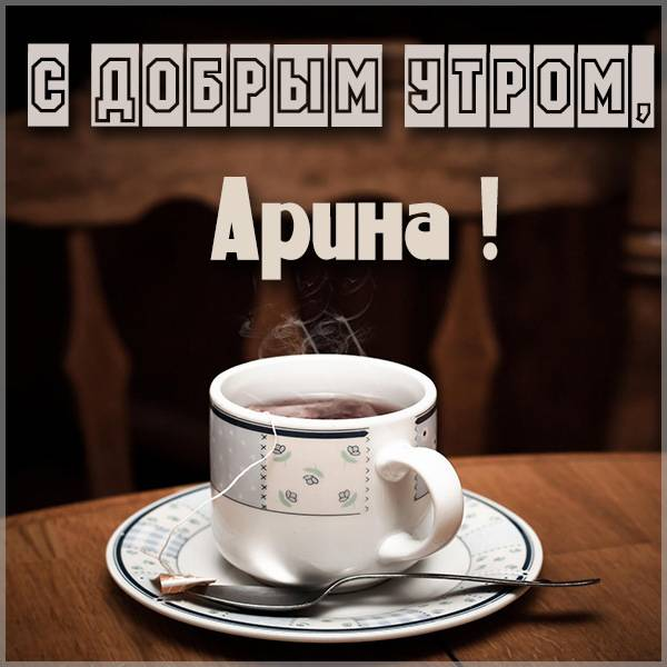 Картинка с добрым утром Арина - скачать бесплатно на otkrytkivsem.ru