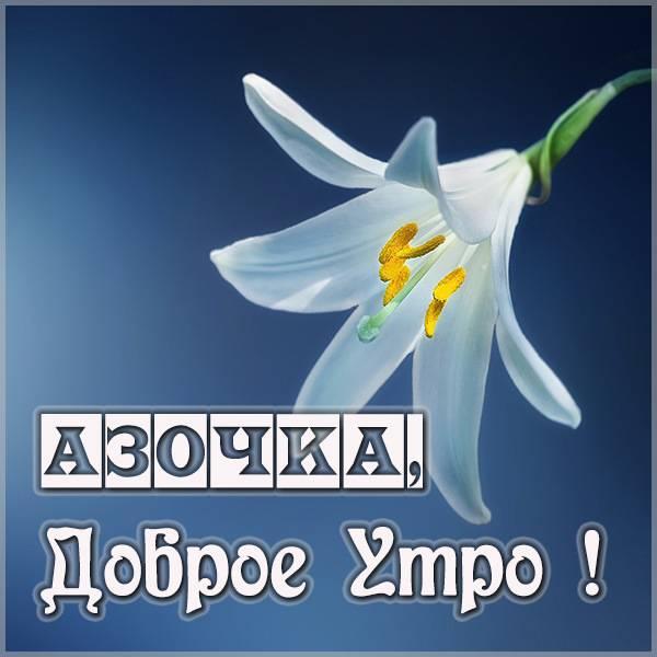 Картинка с добрым утром Аза - скачать бесплатно на otkrytkivsem.ru