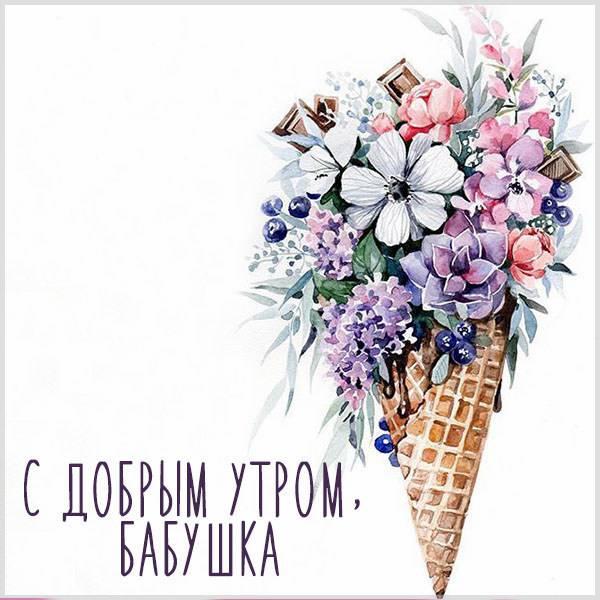 Картинка с добрым утром бабушке - скачать бесплатно на otkrytkivsem.ru