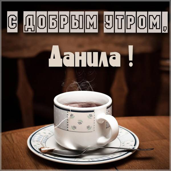 Картинка с добрым утром Данила - скачать бесплатно на otkrytkivsem.ru