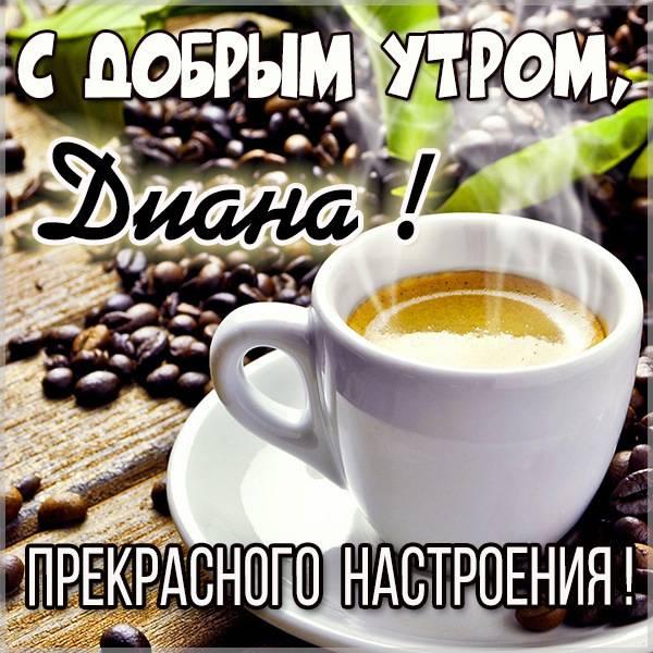 Картинка с добрым утром Диана - скачать бесплатно на otkrytkivsem.ru