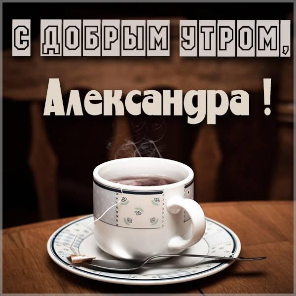Картинка с добрым утром для Александры - скачать бесплатно на otkrytkivsem.ru