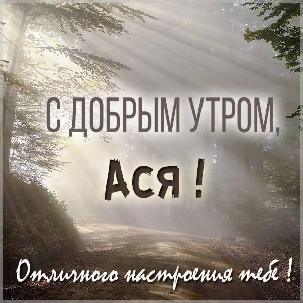 Картинка с добрым утром для Аси - скачать бесплатно на otkrytkivsem.ru