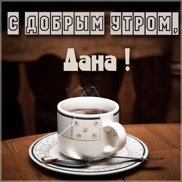Картинка с добрым утром для Даны - скачать бесплатно на otkrytkivsem.ru
