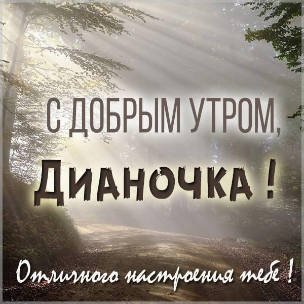 Картинка с добрым утром для Дианочки - скачать бесплатно на otkrytkivsem.ru