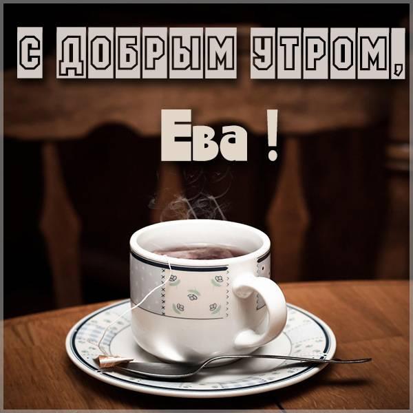 Картинка с добрым утром для Евы - скачать бесплатно на otkrytkivsem.ru
