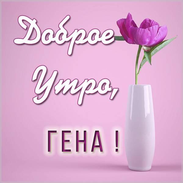Картинка с добрым утром для Гены - скачать бесплатно на otkrytkivsem.ru