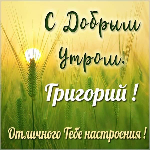 Картинка с добрым утром для Григория - скачать бесплатно на otkrytkivsem.ru