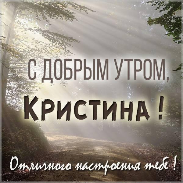 Картинка с добрым утром для Кристины - скачать бесплатно на otkrytkivsem.ru