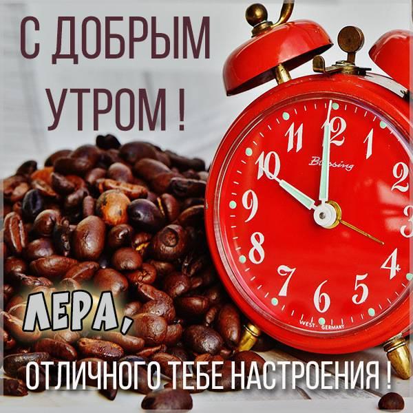 Картинка с добрым утром для Леры - скачать бесплатно на otkrytkivsem.ru