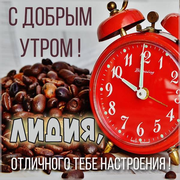 Картинка с добрым утром для Лидии - скачать бесплатно на otkrytkivsem.ru