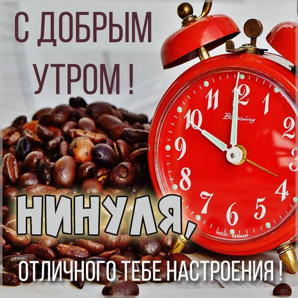Картинка с добрым утром для Нинули - скачать бесплатно на otkrytkivsem.ru