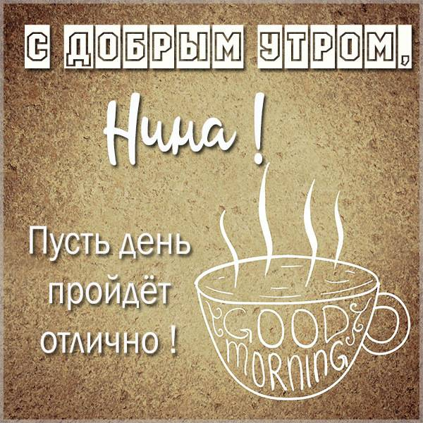 Картинка с добрым утром для Нины - скачать бесплатно на otkrytkivsem.ru