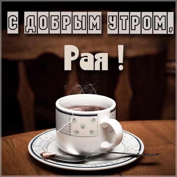 Картинка с добрым утром для Раи - скачать бесплатно на otkrytkivsem.ru