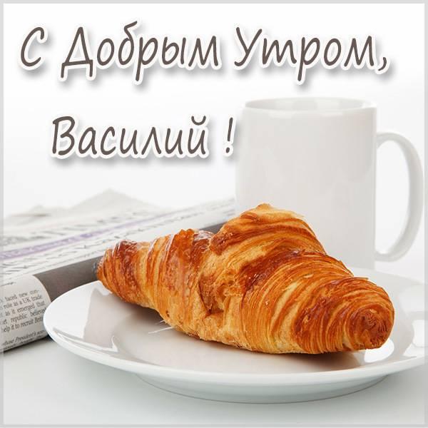 Картинка с добрым утром для Василия - скачать бесплатно на otkrytkivsem.ru