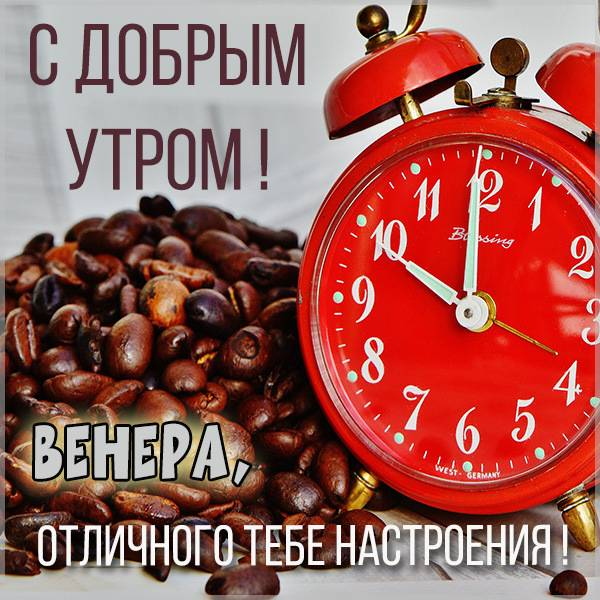 Картинка с добрым утром для Венеры - скачать бесплатно на otkrytkivsem.ru