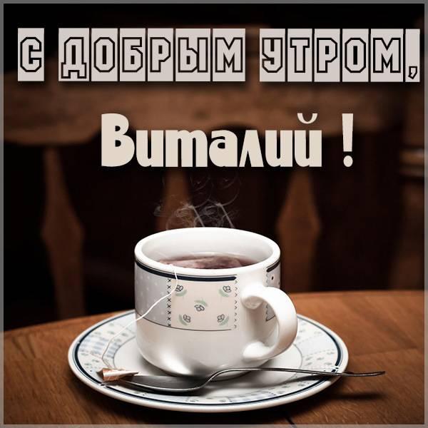 Картинка с добрым утром для Виталия - скачать бесплатно на otkrytkivsem.ru