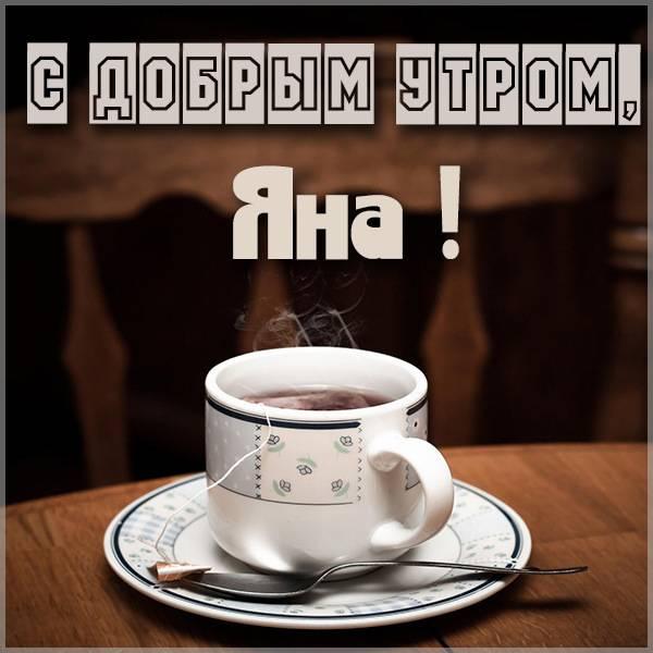 Картинка с добрым утром для Яны - скачать бесплатно на otkrytkivsem.ru