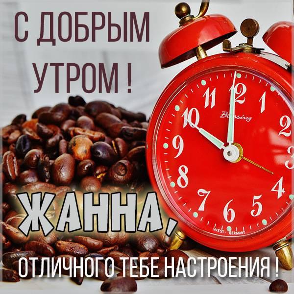 Картинка с добрым утром для Жанны - скачать бесплатно на otkrytkivsem.ru