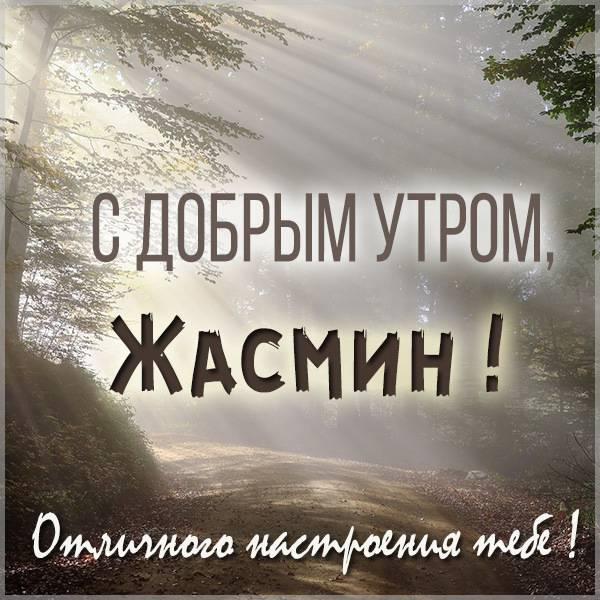 Картинка с добрым утром для Жасмин - скачать бесплатно на otkrytkivsem.ru