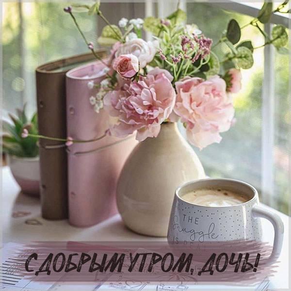 Картинка с добрым утром дочь - скачать бесплатно на otkrytkivsem.ru