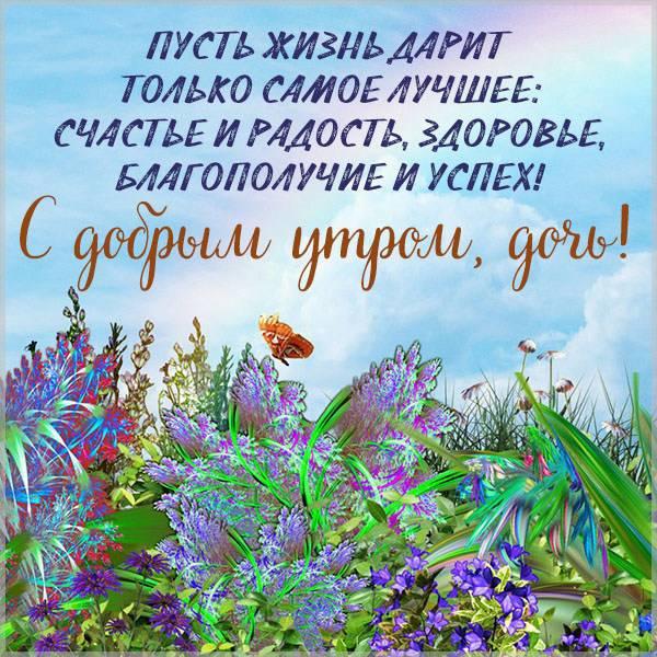 Картинка с добрым утром дочери от мамы - скачать бесплатно на otkrytkivsem.ru