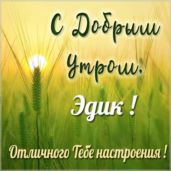 Картинка с добрым утром Эдик - скачать бесплатно на otkrytkivsem.ru