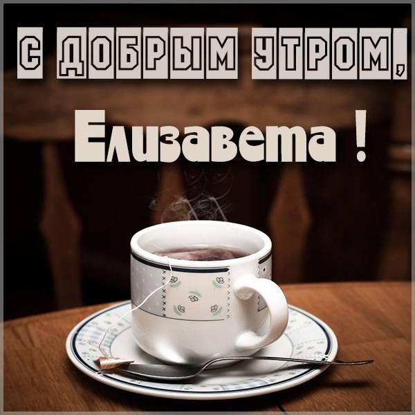 Картинка с добрым утром Елизавета - скачать бесплатно на otkrytkivsem.ru