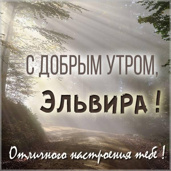 Картинка с добрым утром Эльвира - скачать бесплатно на otkrytkivsem.ru