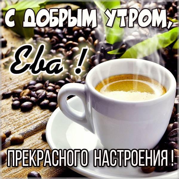 Картинка с добрым утром Ева - скачать бесплатно на otkrytkivsem.ru