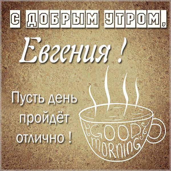Картинка с добрым утром Евгения - скачать бесплатно на otkrytkivsem.ru