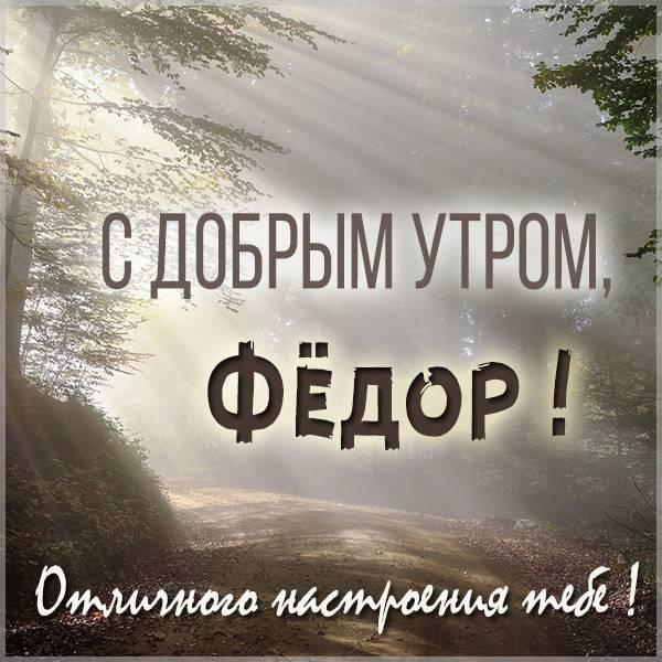 Картинка с добрым утром Федор - скачать бесплатно на otkrytkivsem.ru