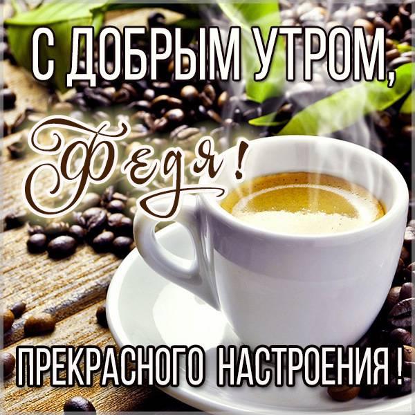 Картинка с добрым утром Федя - скачать бесплатно на otkrytkivsem.ru