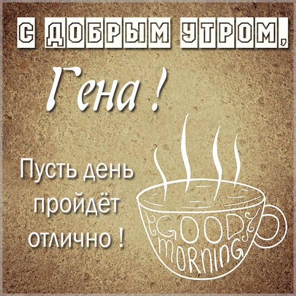 Картинка с добрым утром Гена - скачать бесплатно на otkrytkivsem.ru