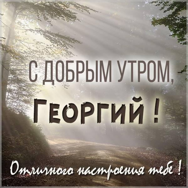 Картинка с добрым утром Георгий - скачать бесплатно на otkrytkivsem.ru