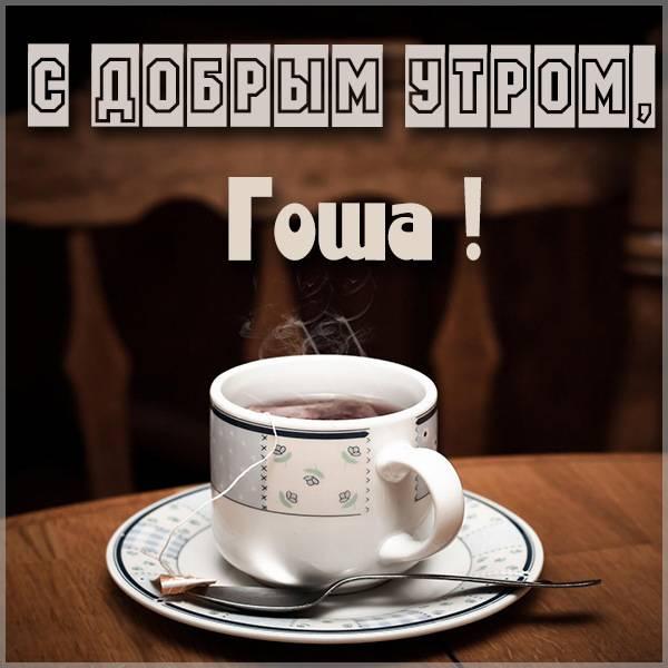 Картинка с добрым утром Гоша - скачать бесплатно на otkrytkivsem.ru