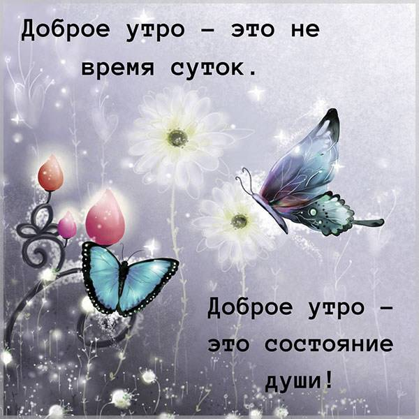 Картинка с добрым утром и позитивом афоризм - скачать бесплатно на otkrytkivsem.ru