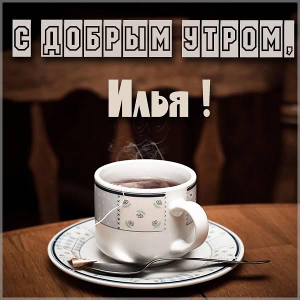 Картинка с добрым утром Илья - скачать бесплатно на otkrytkivsem.ru