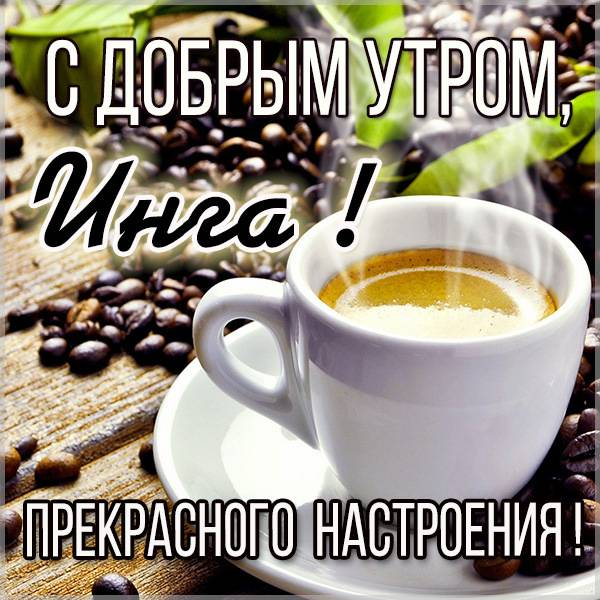 Картинка с добрым утром Инга - скачать бесплатно на otkrytkivsem.ru