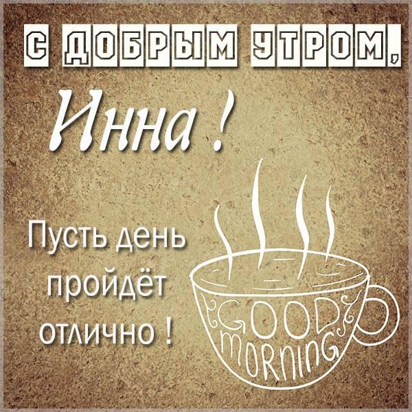 Картинка с добрым утром Инна - скачать бесплатно на otkrytkivsem.ru