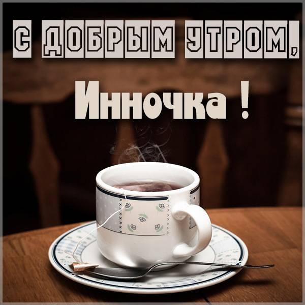 Картинка с добрым утром Инночка - скачать бесплатно на otkrytkivsem.ru