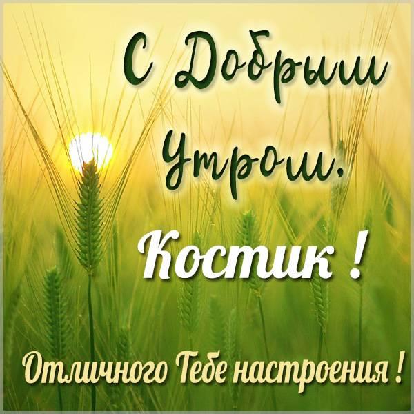 Картинка с добрым утром Костик - скачать бесплатно на otkrytkivsem.ru