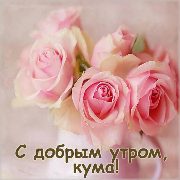 Картинка с добрым утром кума красивая - скачать бесплатно на otkrytkivsem.ru