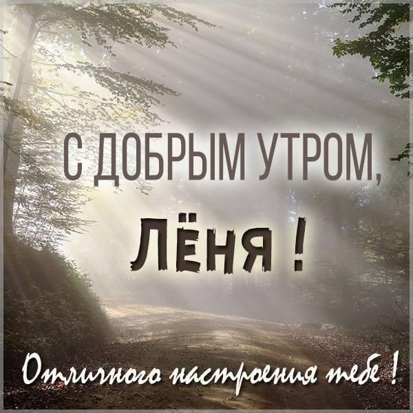 Картинка с добрым утром Леня - скачать бесплатно на otkrytkivsem.ru