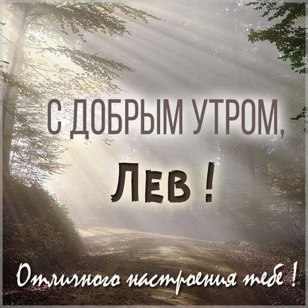 Картинка с добрым утром Лев - скачать бесплатно на otkrytkivsem.ru